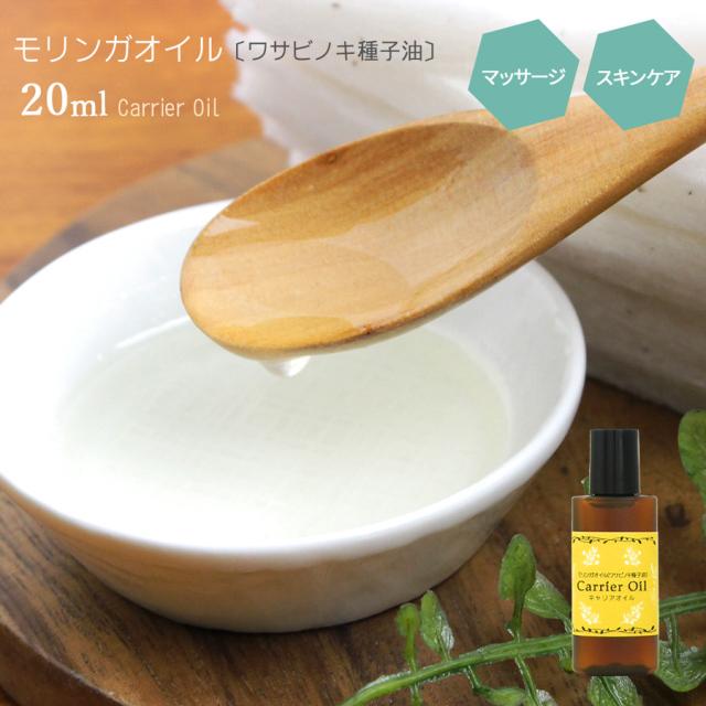 モリンガオイル (ワサビノキ種子油)