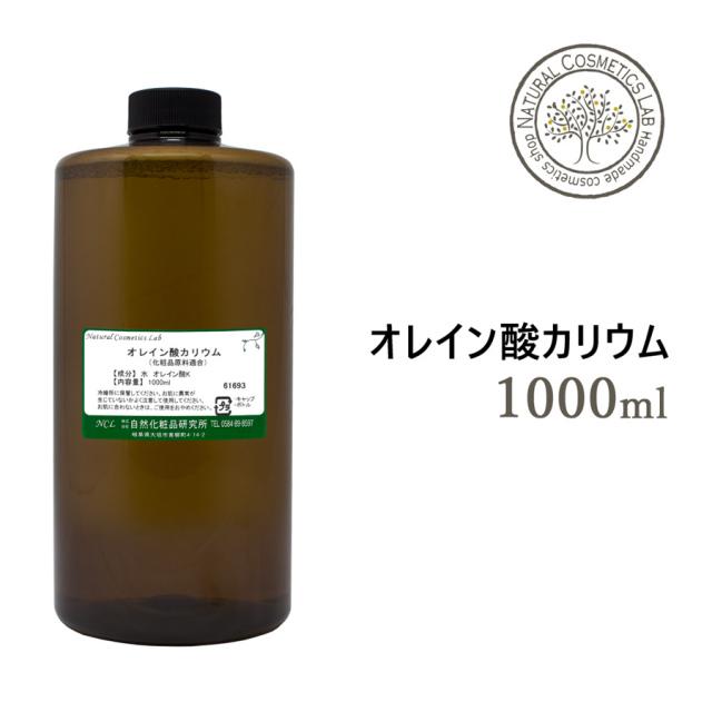 オレイン酸カリウム