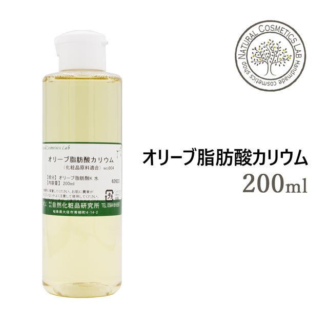 オリーブ脂肪酸カリウム