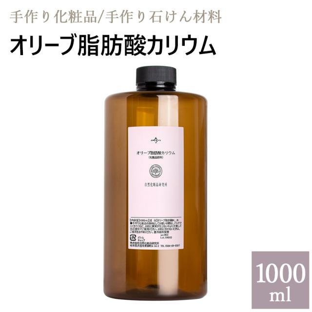オリーブ脂肪酸カリウム1000