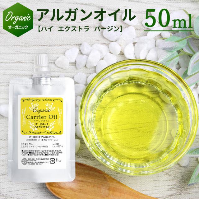 オーガニックアルガンオイル50ml