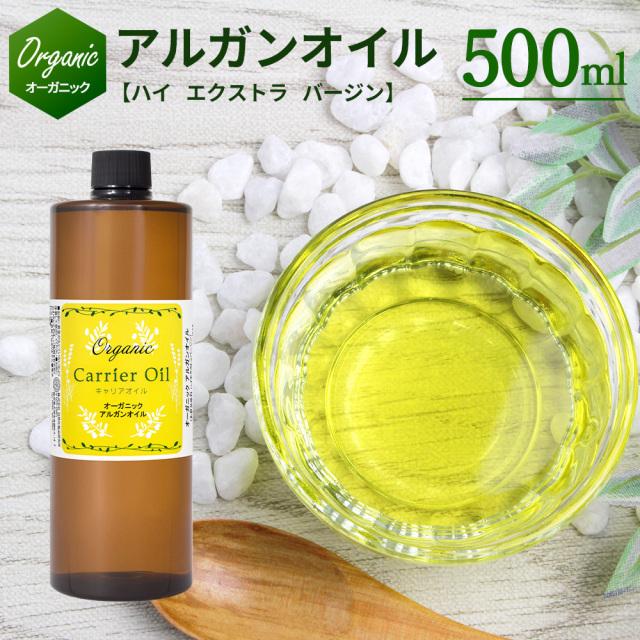 オーガニックアルガンオイル500ml