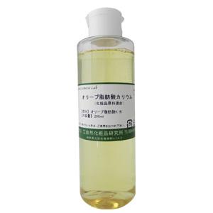 オリーブ脂肪酸カリウム 200ml 液体石けん素地