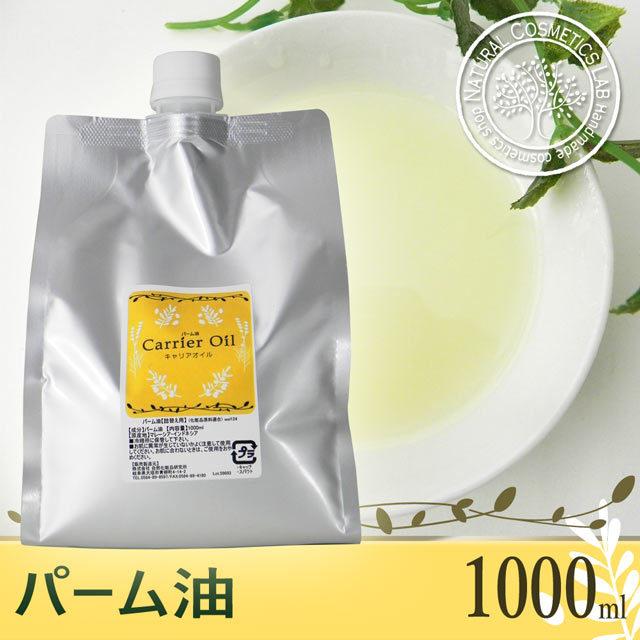 パーム油 1000ml