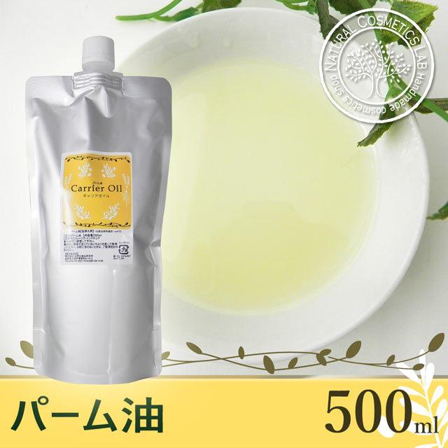 パーム油 500ml