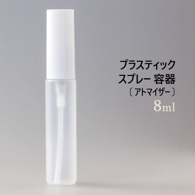 プラスティック スプレー容器 ( アトマイザー ) 8ml