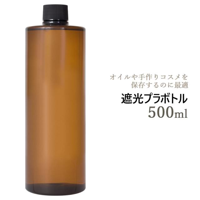 遮光プラボトル 500ml