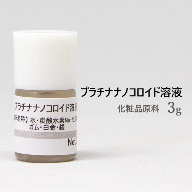 プラチナナノコロイド溶液