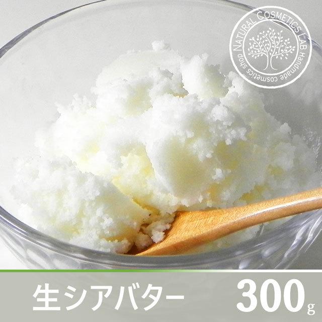 生シアバター 300g
