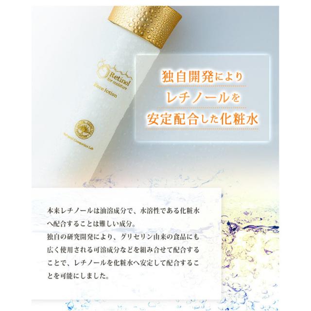 レチノール化粧水