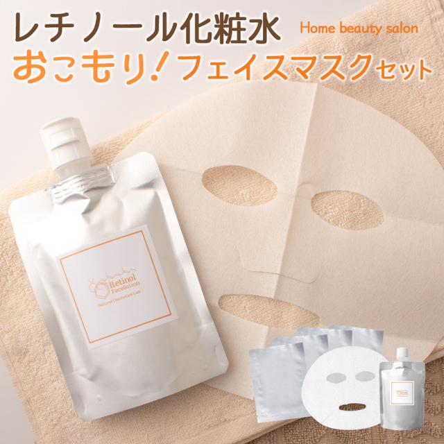 レチノール化粧水おこもりセット