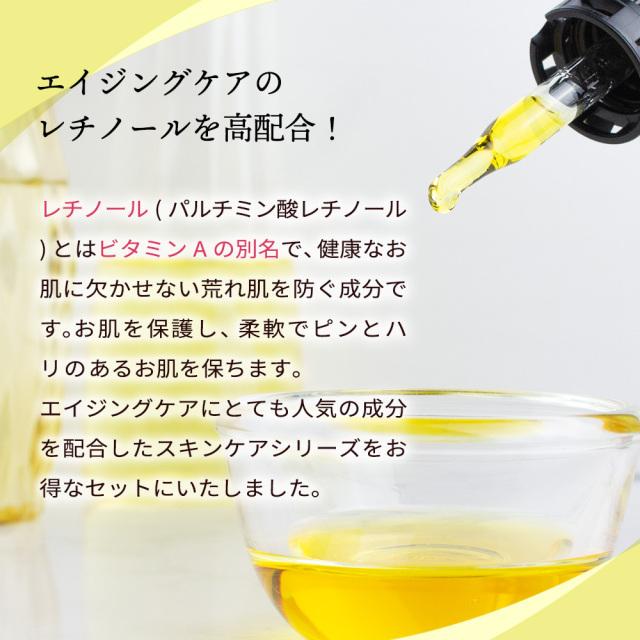 レチノール化粧品セット