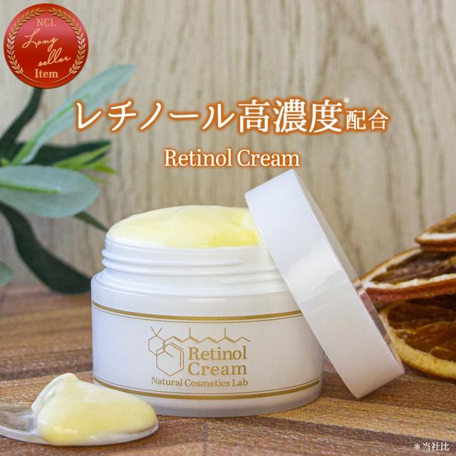 レチノールクリーム 商品画像