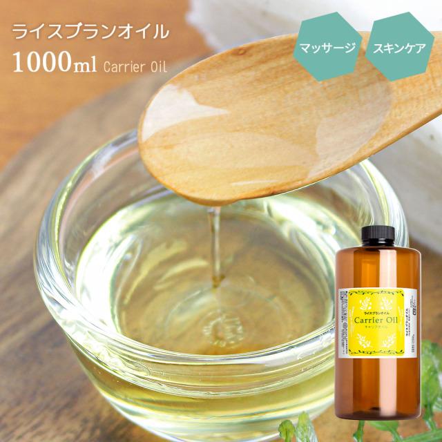 ライスブランオイル 米油