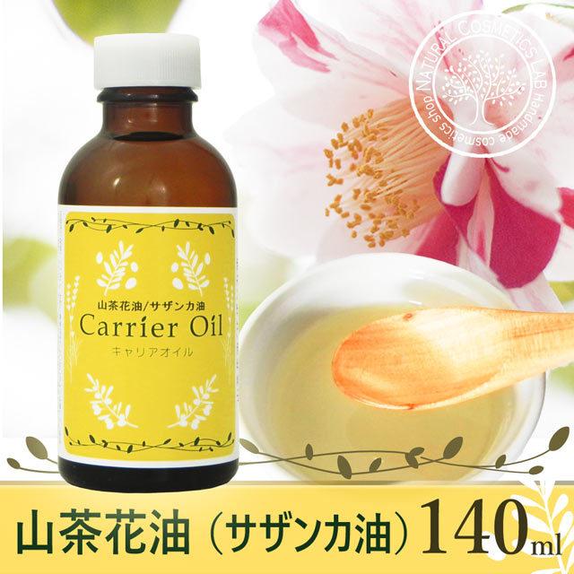 山茶花油(サザンカ油) 140ml