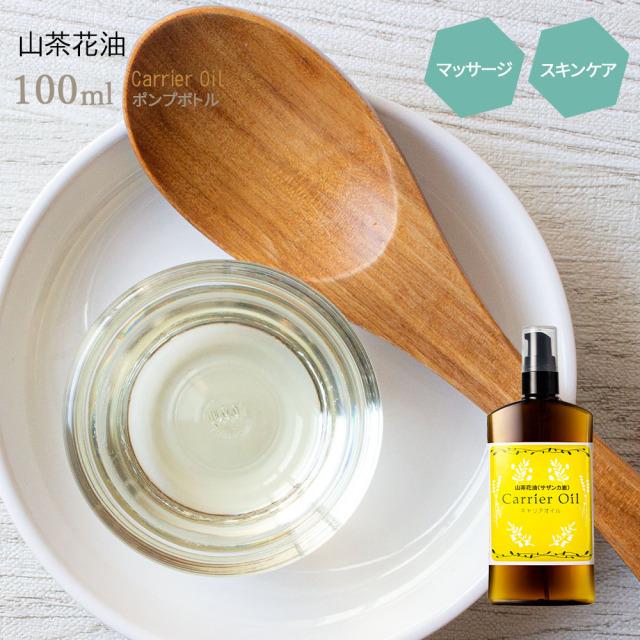 山茶花油(サザンカ油) 100ml ポンプボトル
