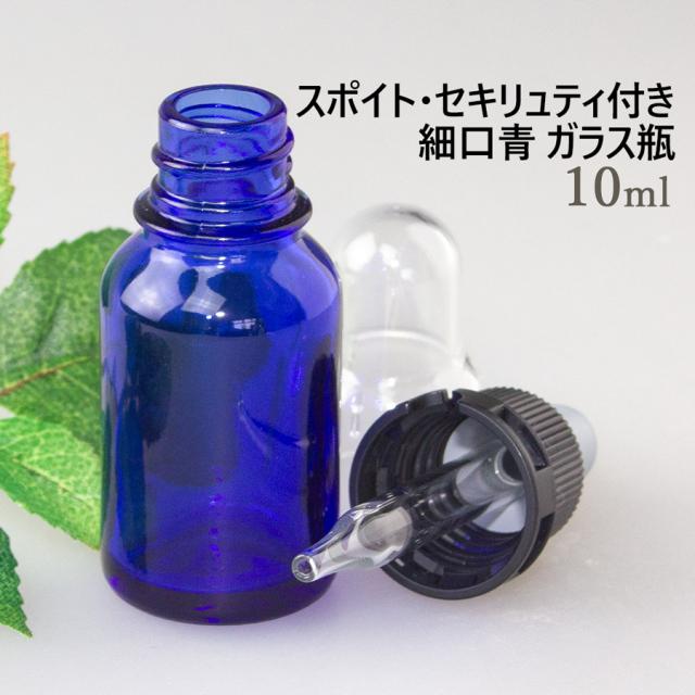スポイト・セキュリティ付き 細口青ガラス瓶 10ml