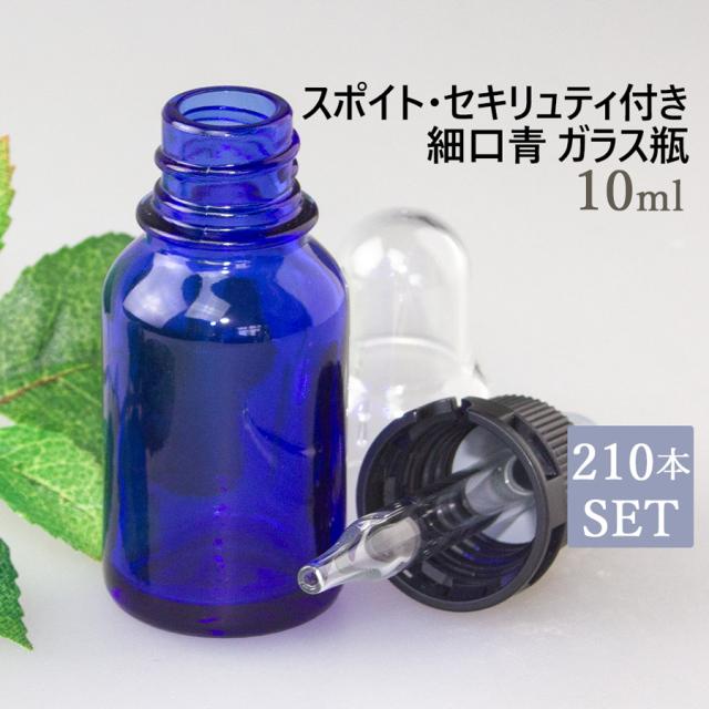 スポイト・セキュリティ付き 細口青ガラス瓶 10ml ≪ケース単位・210本セット≫