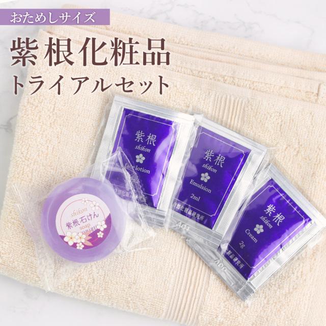 紫根トライアルセット