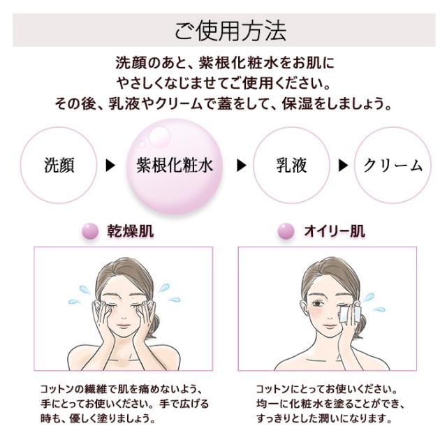 紫根化粧水