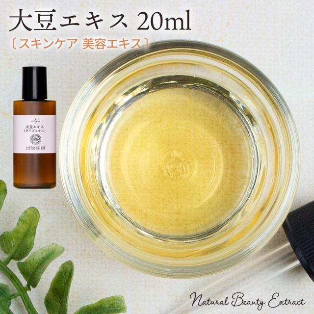 大豆エキス20ml