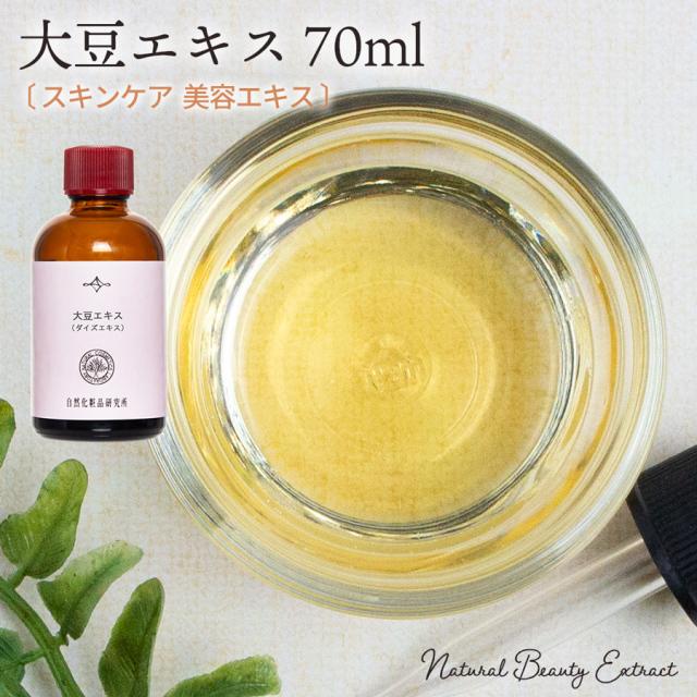 大豆エキス70ml