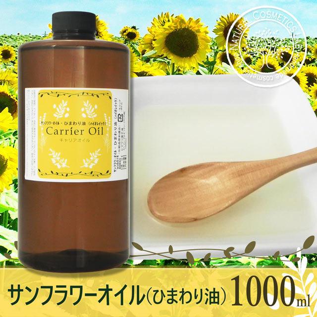サンフラワーオイル・ひまわり油 1000ml