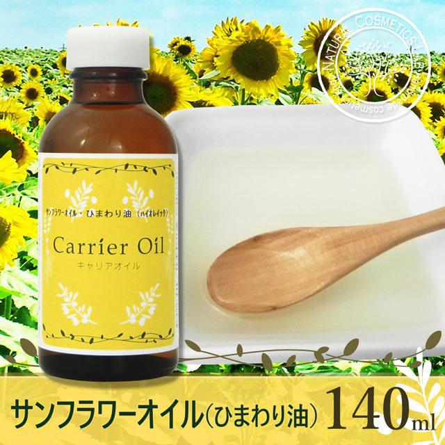 サンフラワーオイル・ひまわり油 140ml