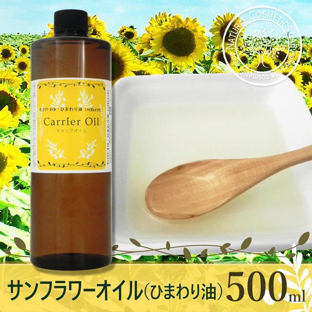 サンフラワーオイル・ひまわり油 500ml