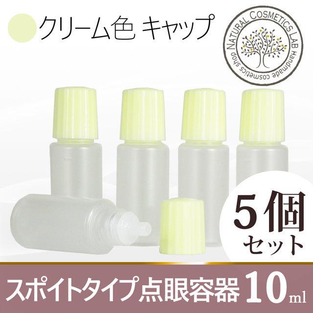 スポイトタイプ点眼容器 10ml クリーム