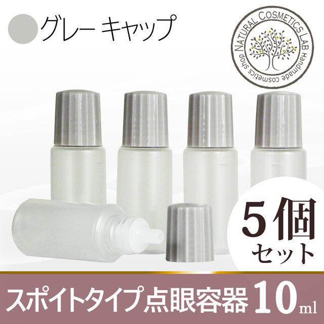 スポイトタイプ点眼容器 10ml グレー