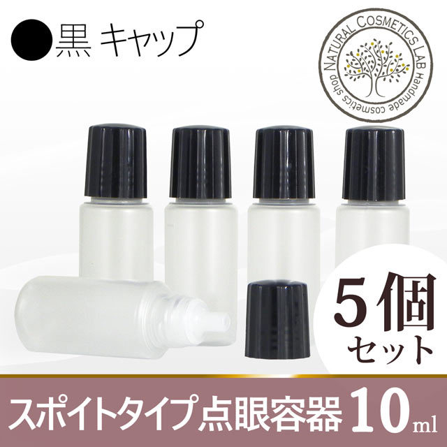 スポイトタイプ点眼容器 10ml 黒