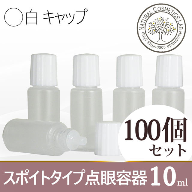 スポイトタイプ点眼容器 10ml 白
