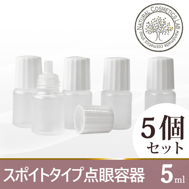 スポイトタイプ点眼容器 5ml