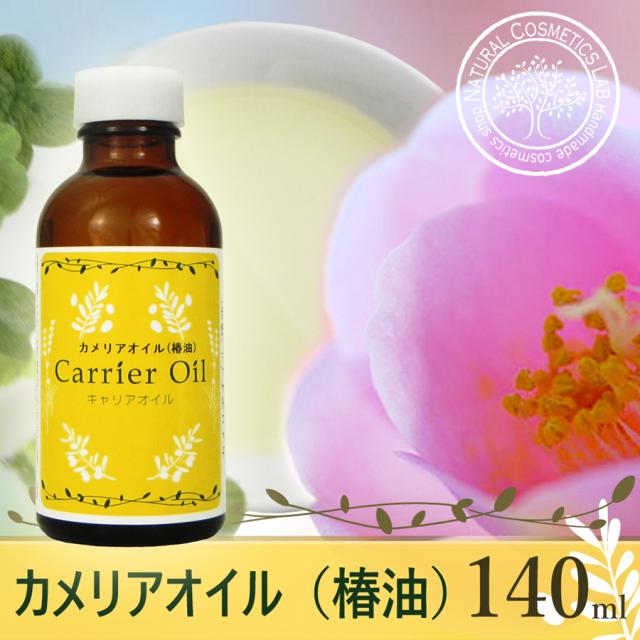カメリアオイル(椿油) 140ml