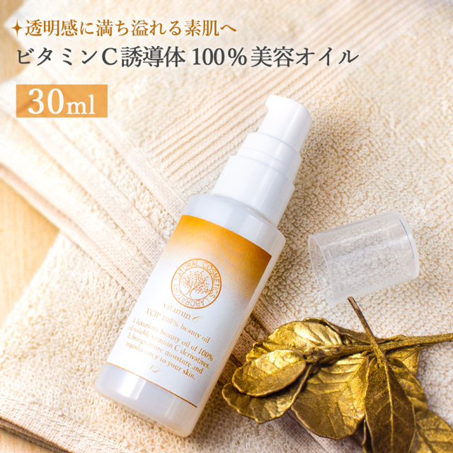 ビタミンC誘導体100%美容オイル(VCIP)