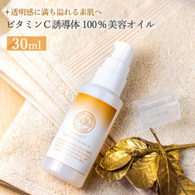 ビタミンC誘導体100%美容オイル