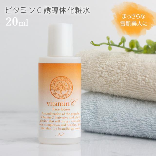 ビタミンC誘導体化粧水 20ml