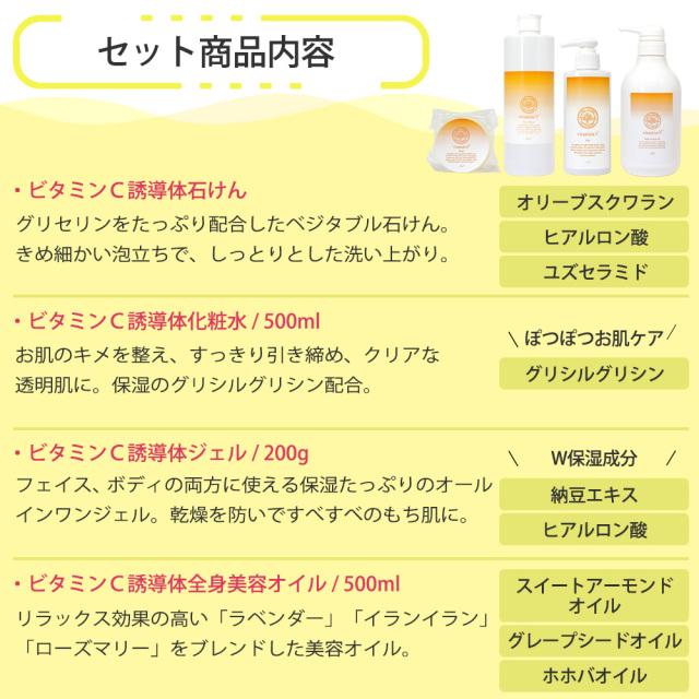 ビタミンC誘導体化粧品セット