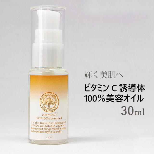 ビタミンC誘導体100%美容オイル VCIP