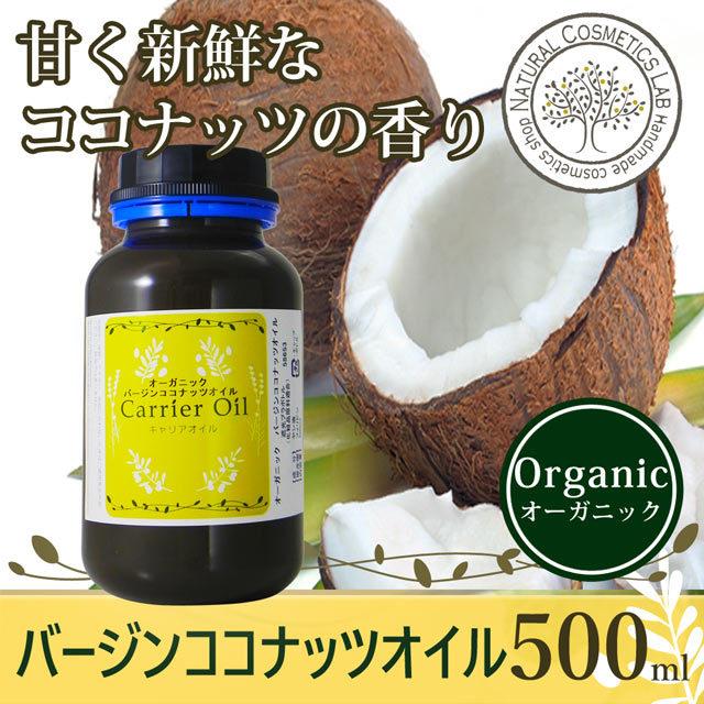 バージンココナッツオイル 500ml