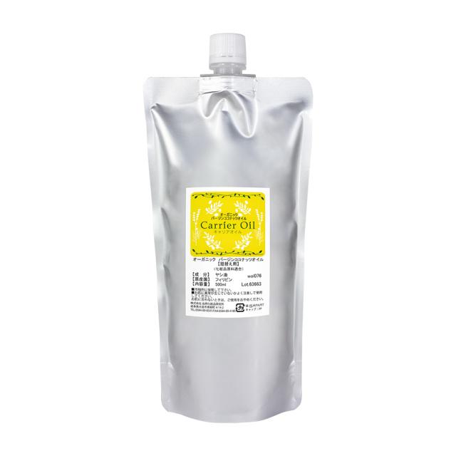 オーガニック バージンココナッツオイル