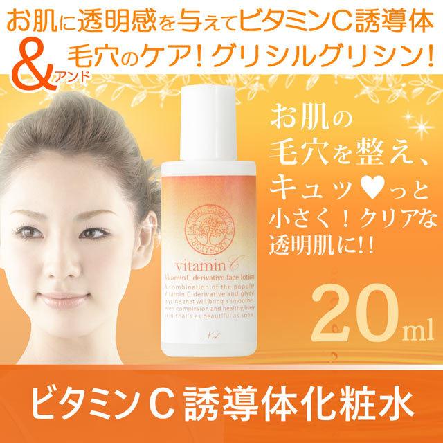 ビタミンC誘導体化粧水 20ml ≪お試し用≫