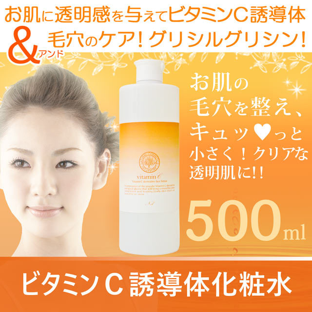 ビタミンC誘導体化粧水 500ml