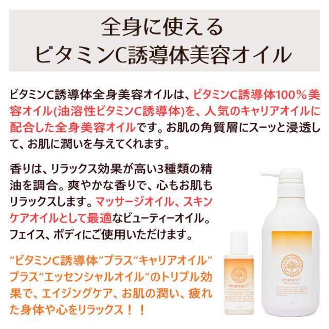 ビタミンC誘導体全身美容オイル