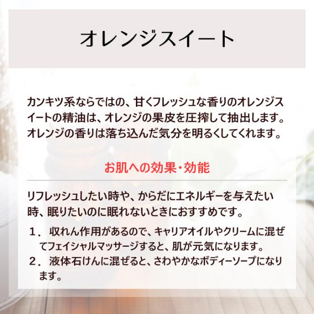 エッセンシャルオイルNCL オレンジスイート