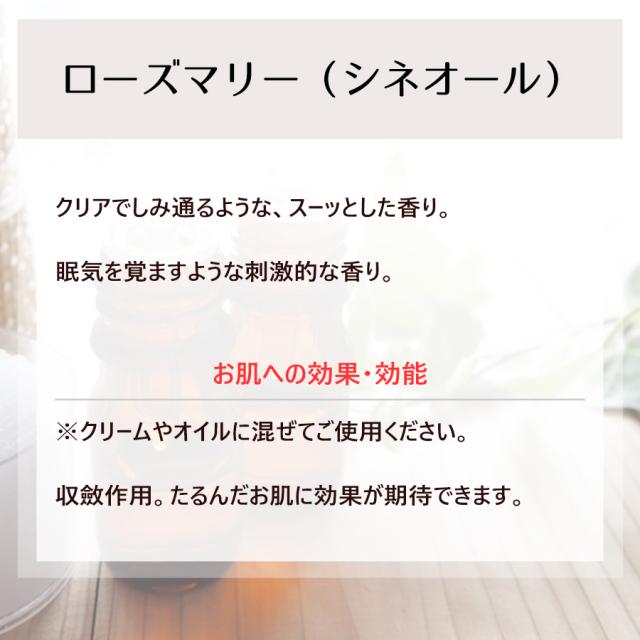 エッセンシャルオイルNCL ローズマリー (シネオール)