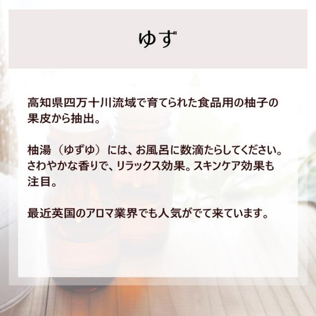 エッセンシャルオイルNCL ゆず (柚子)