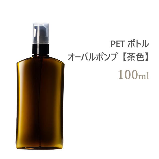 PETボトル オーバルポンプ 100ml 茶