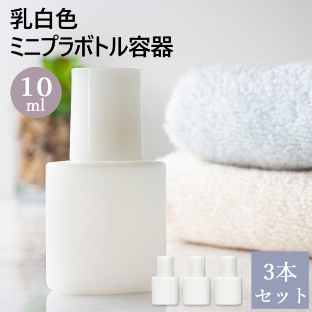 乳白色ミニプラボトル容器 10ml (3個セット)